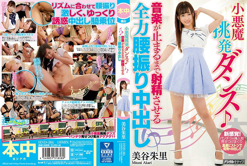 HND-584 Mitani Akari Provocative Dance - 1080HD