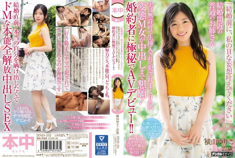 HND-592 Yokoyama Yuriko Older Sister AV Debut - 1080HD