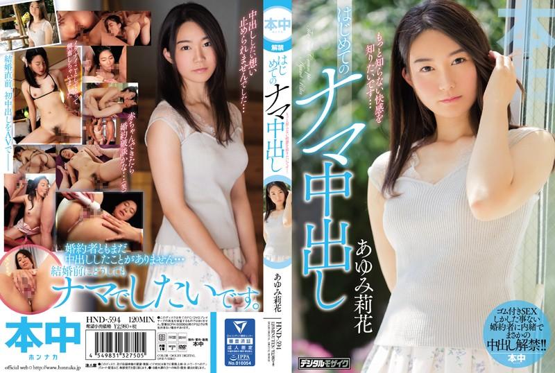 HND-594 Ayumi Rika First Time Cum Shot - 1080HD