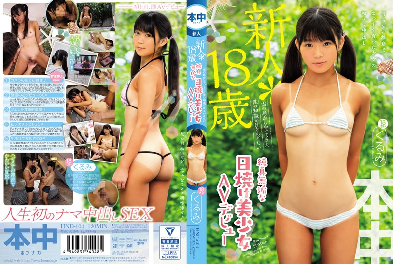 HND-604 Newcomer 18 Years Old AV Debut - 1080HD