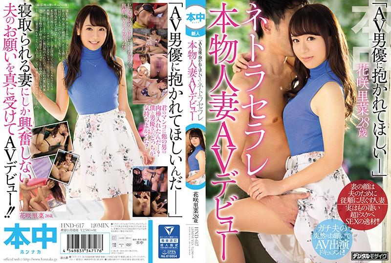 HND-617 Hanasaki Rina AV Debut - 1080HD