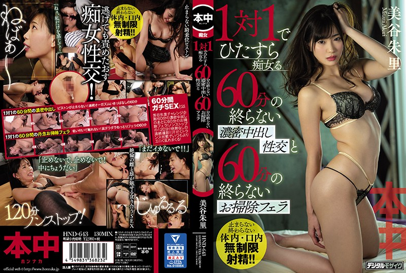HND-643 Mitani Akari Cum Shot Intercourse - 1080HD