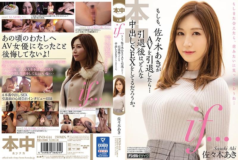 HND-644 Sasaki Aki Vaginal Cum Shot SEX - 1080HD