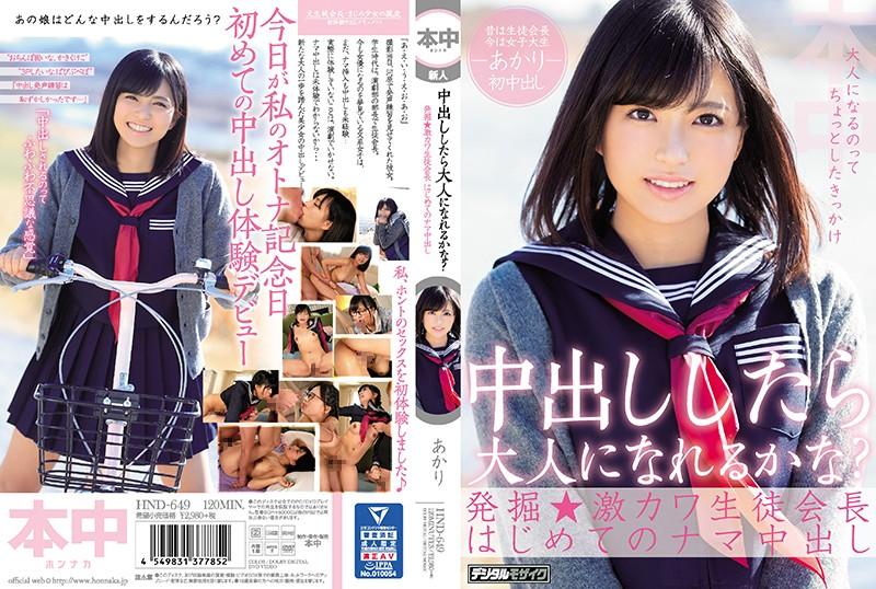 HND-649 Neo Akari Creampie Excavation - 1080HD