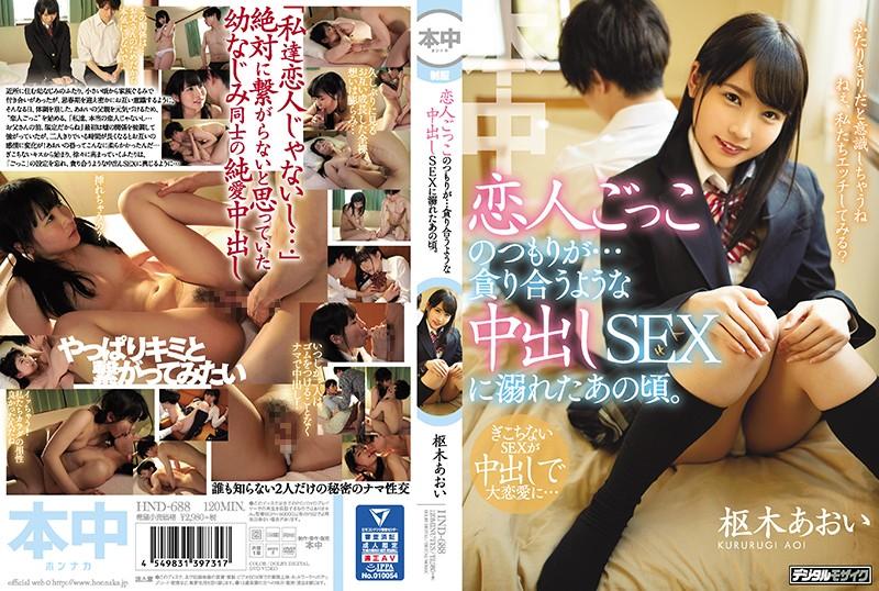 HND-688 Kururigi Aoi Fell In Love With SEX - 1080HD