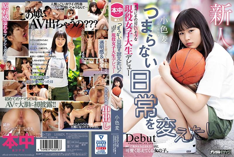 HND-720 Koiro Mugi Student Debut - 1080HD