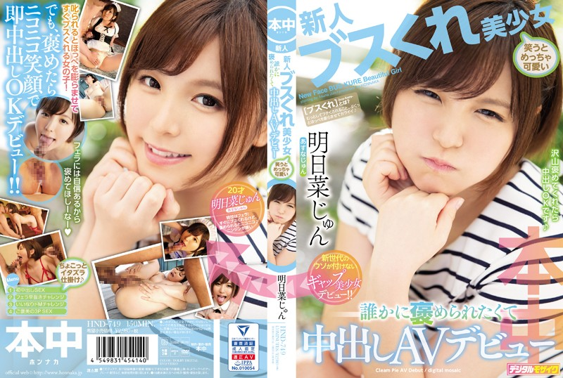 HND-749 Asuna Jun AV Debut - 1080HD