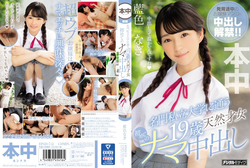 HND-751 Aiiro Nagi 19-year-old Private University - 1080HD