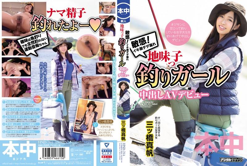 HND-764 Mitsuhashi Maho AV Debut - 1080HD