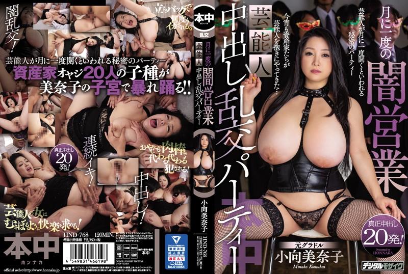 HND-768 Komukai Minako Sales Entertainer - 1080HD