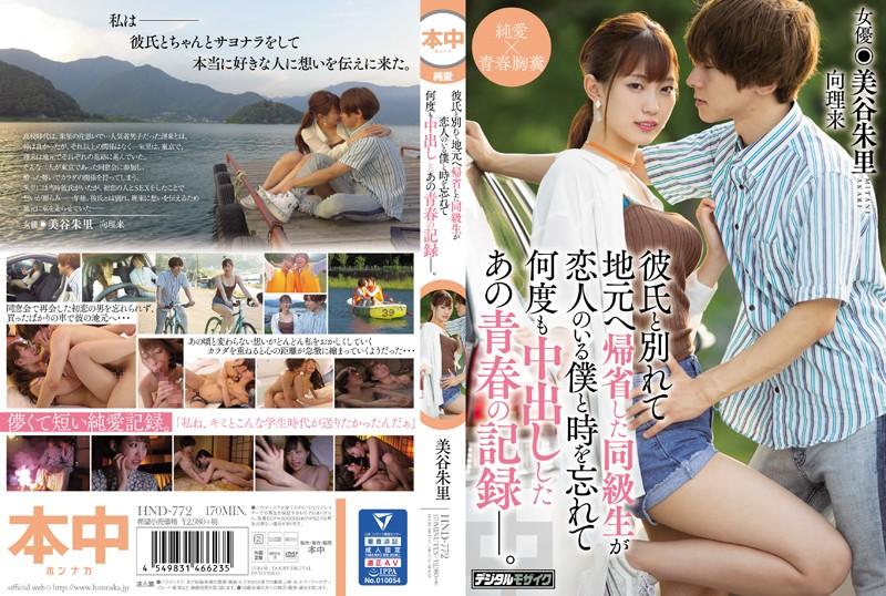 HND-772 Mitani Akari Classmate Returned - 1080HD