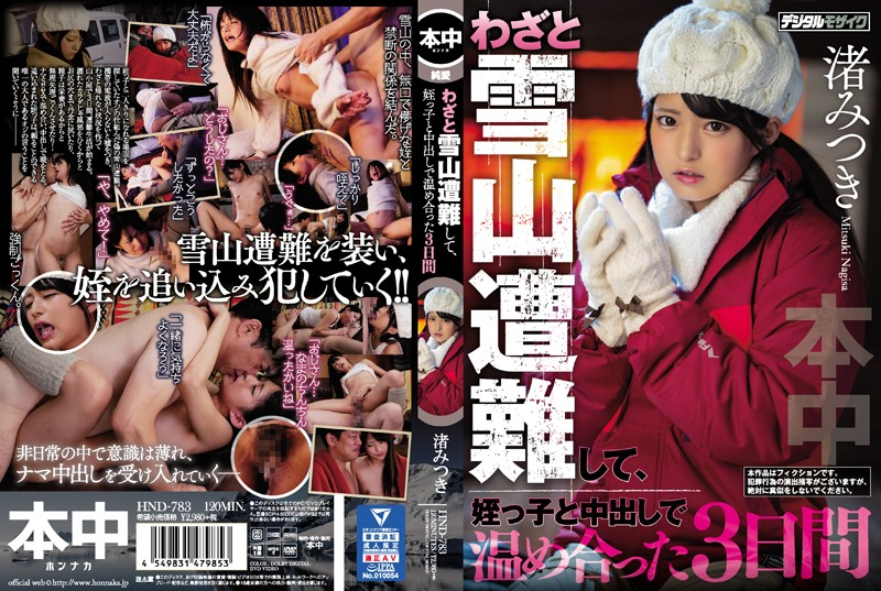 HND-783 Nagisa Mitsuki Mountain Disaster - 1080HD