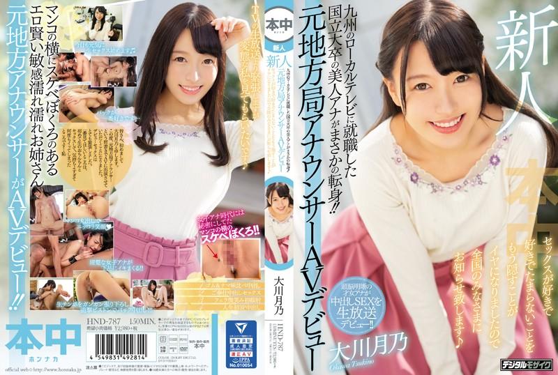HND-787 Okawa Tsukino AV Debut - 1080HD