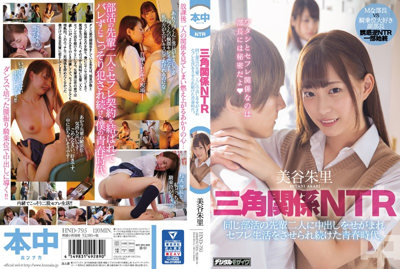 HND-795 Mitani Akari Triangle Relation NTR - 1080HD