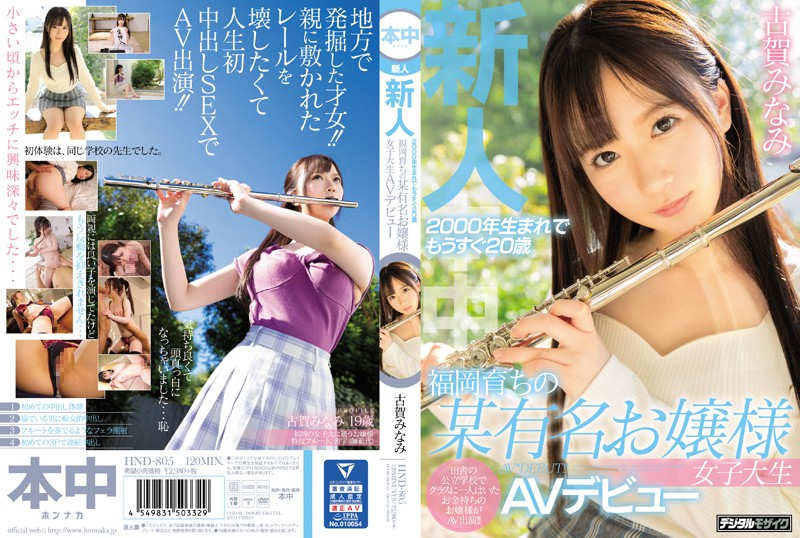 HND-805 Koga Minami 20 Years Old AV Debut - 1080HD