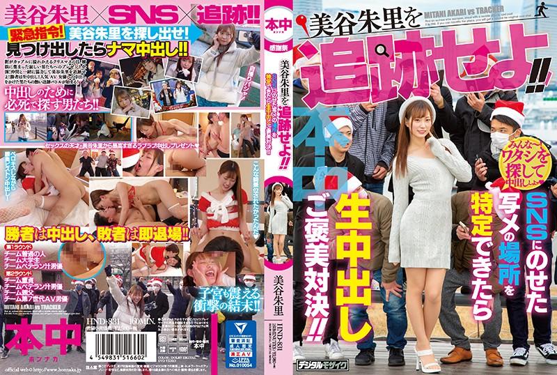 HND-831 Mitani Akari Cum Shot Reward - 1080HD