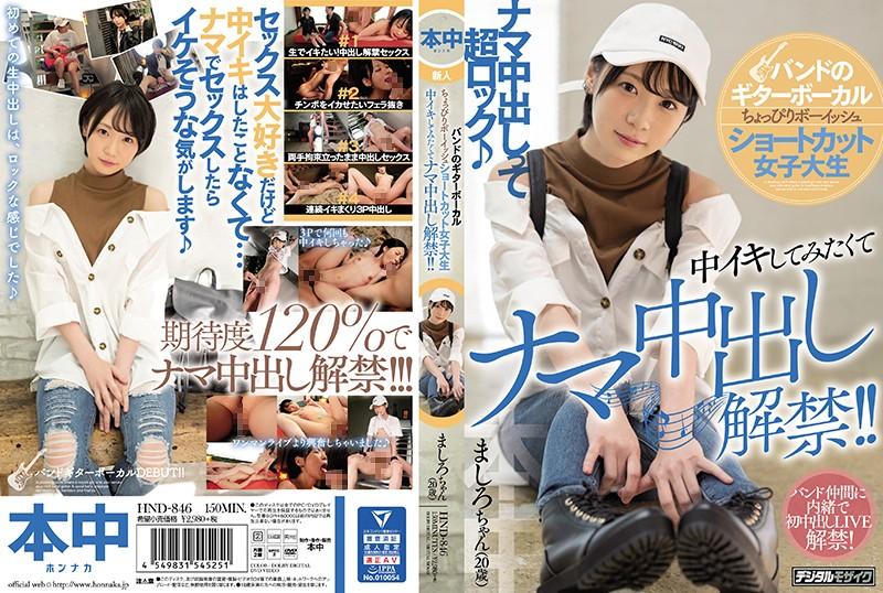 HND-846 Kisaragi Mashiro Little Boyish - 1080HD
