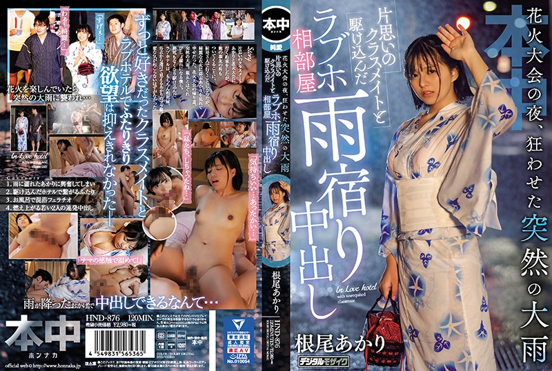 HND-876 Neo Akari Cuckold Classmate - 1080HD