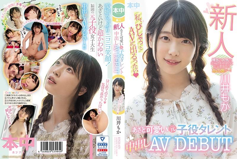 HND-879 Kawai Moka AV DEBUT - 1080HD
