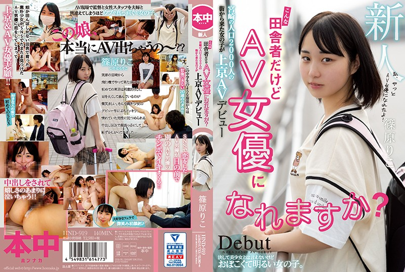 HND-919 Shinohara Riko AV Debut - 1080HD