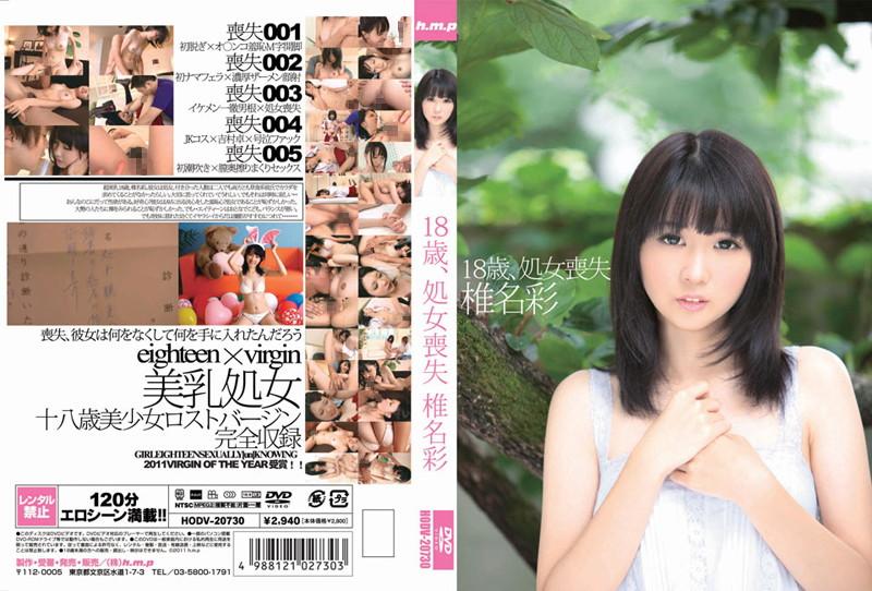 HODV-20730 Shina Aya 18 Years Of Age Loss Of Virginity - 720HD