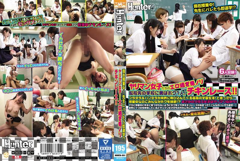 HUNTA-351 Nanahachi Koko Aoi Rena Fujikawa Reina - 720HD