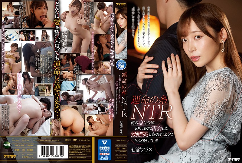 IPIT-013 Nanase Arisu Destiny NTR My Wife - 1080HD