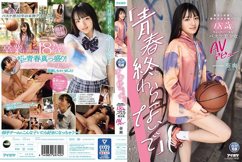 IPIT-018 「青春終わらないで」 部活と恋愛に学生生活を捧げた18歳のちょっぴりクールなバスケ美少女AVデビュー 葵爽