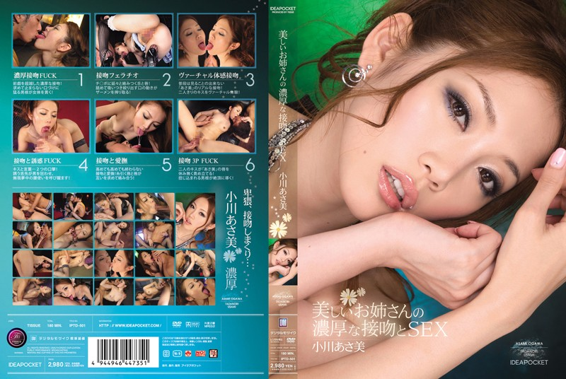 IPTD-501 Asami Ogawa SEX Kiss Beautiful Sister - HD