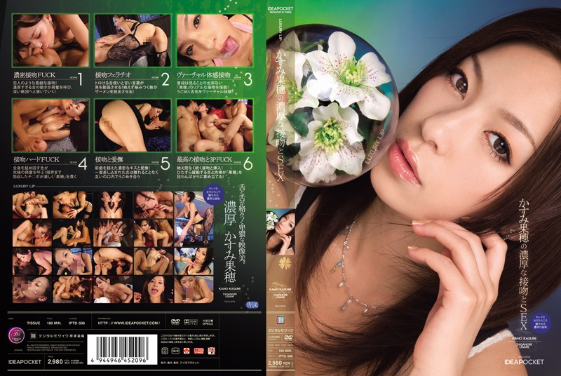 IPTD-506 Kaho Kasumi SEX And Deep Kiss - 1080HD