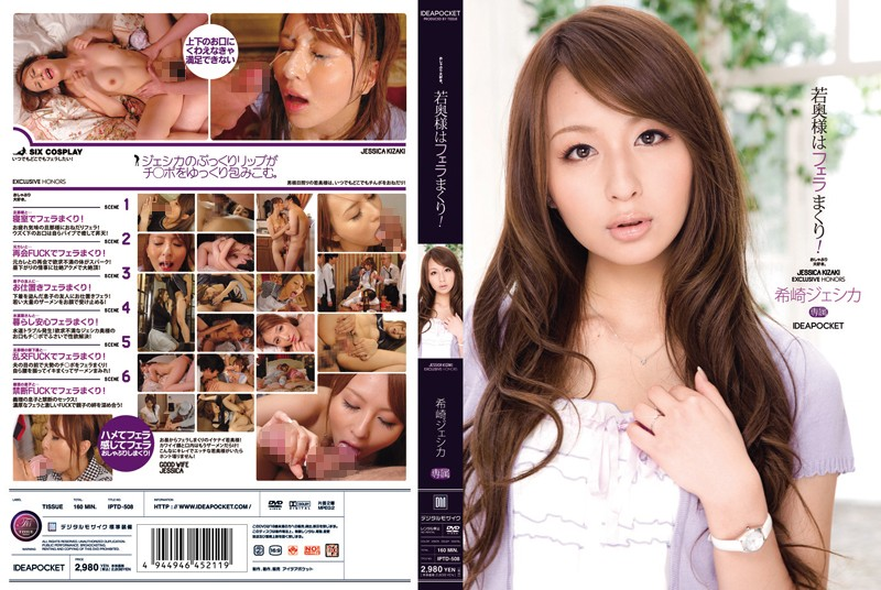 IPTD-508 Kizaki Jessica Young Wife - 1080HD