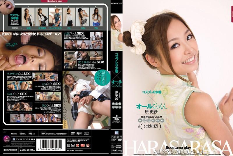 IPTD-541 Sarasa Hara Cum Production Cosplay - 1080HD