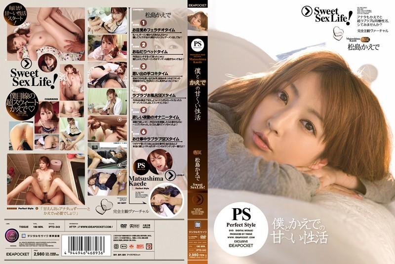 IPTD-543 Kaede Matsushima Activity Of Sweet - 1080HD