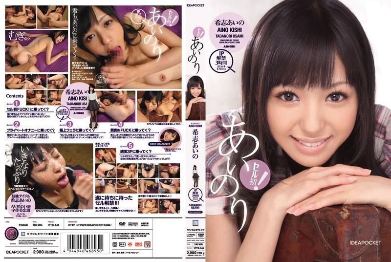 IPTD-545 Aino Kishi Carpool - 1080HD