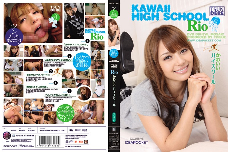 IPTD-555 Rio Cute High School - 720HD