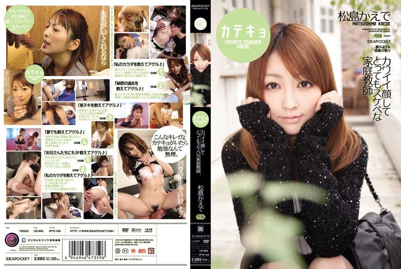 IPTD-556 Kaede Matsushima Lewd Face Very Cute - 1080HD