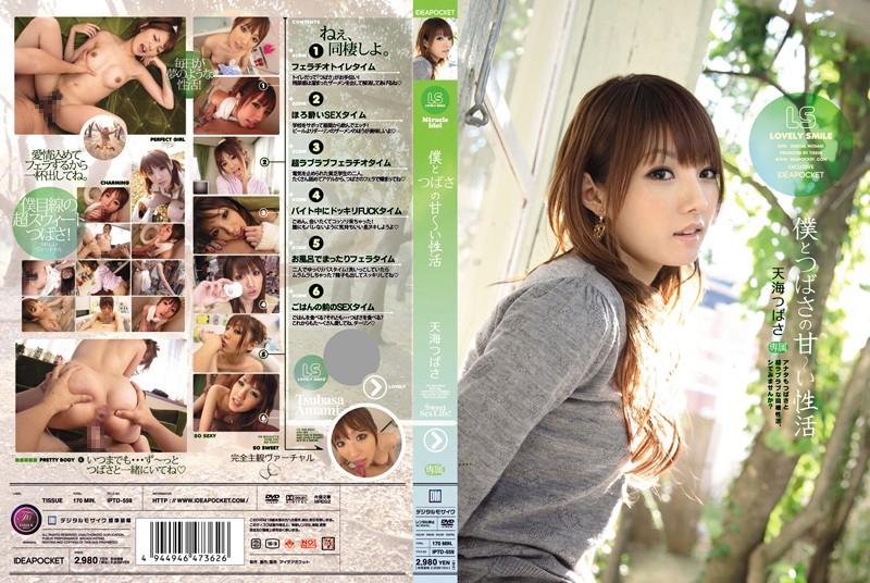 IPTD-559 Amami Tsubasa Activities Uniqueness - 1080HD
