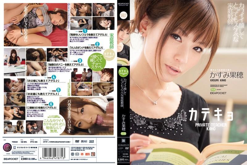 IPTD-565 Kaho Kasumi Tutor Katekyo - 720HD