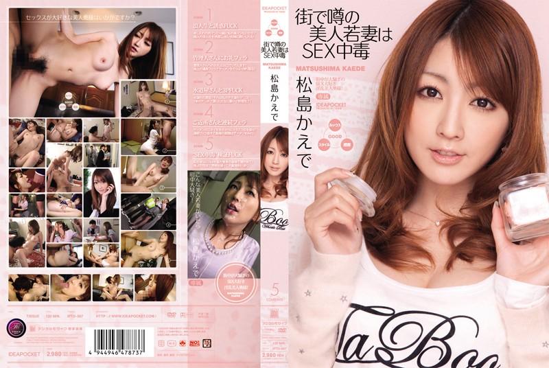 IPTD-567 Kaede Matsushima Beautiful Young Wife - 720HD