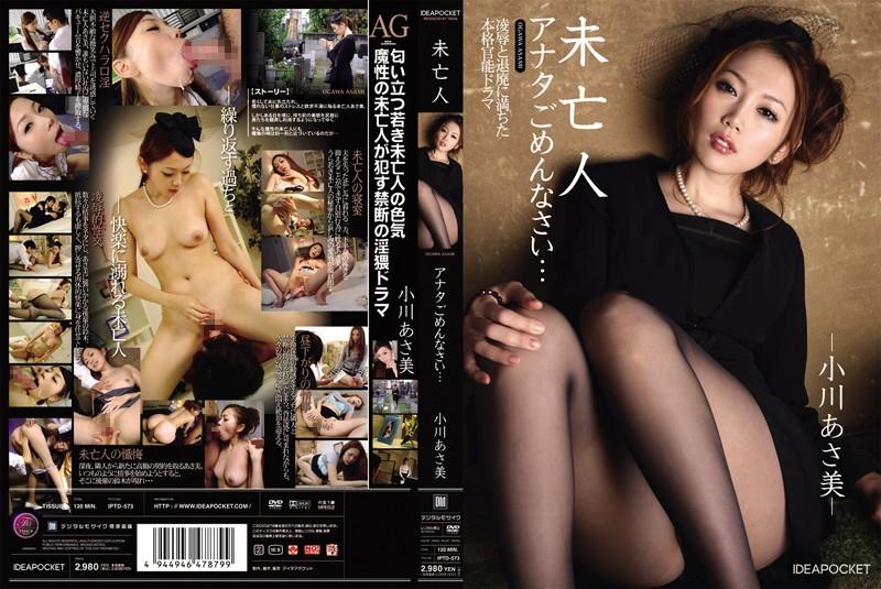 IPTD-573 Asami Ogawa Widow Sorry You - 720HD
