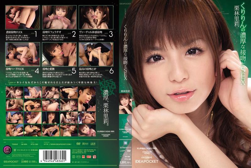 IPTD-580 Kuribayashi Riri Featured Actress - 720HD