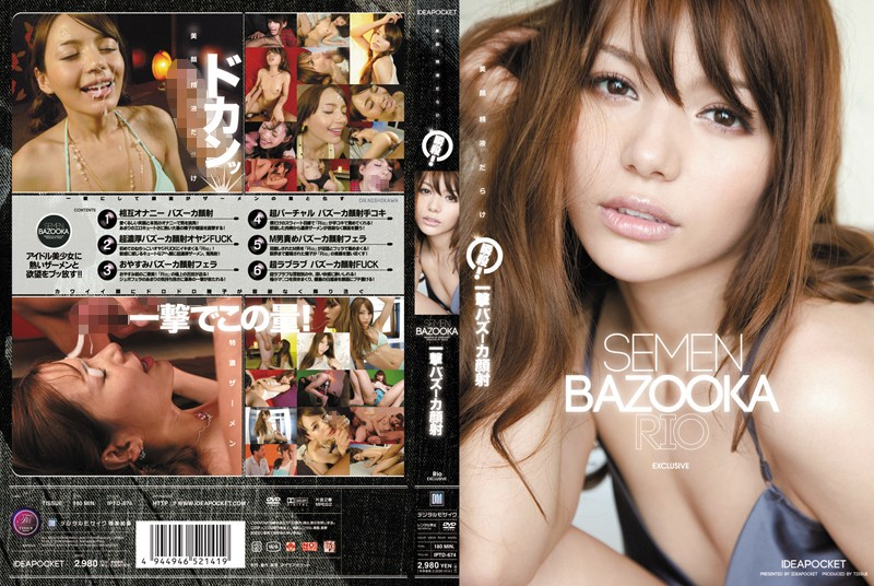 IPTD-674 Rio Facial Bazooka Blow - 1080HD