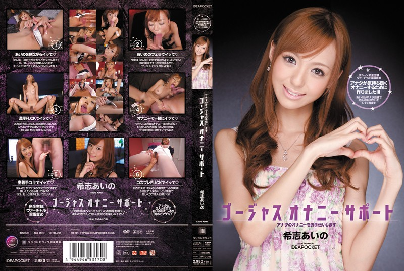 IPTD-705 Kishi Aino Gorgeous Masturbation Support - 1080HD