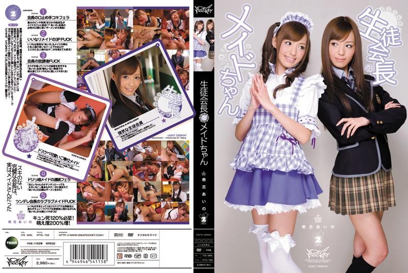 IPTD-722 Aino Kishi Maid Student Body President - 1080HD