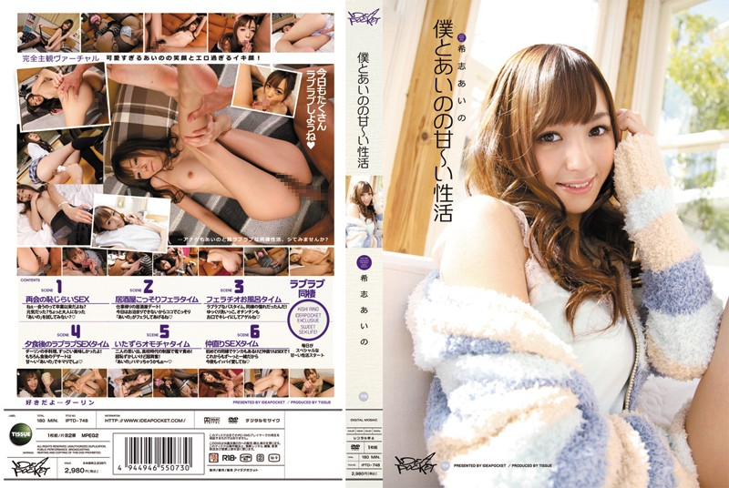 IPTD-748 Aino Kishi Seikatsu Well Of Me And Sweet - 1080HD