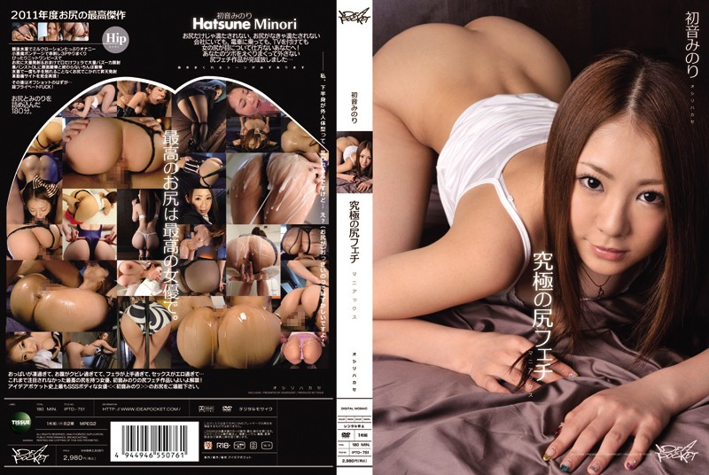 IPTD-751 Minori Hatsune Ultimate Ass Fetish Maniacs - 1080HD