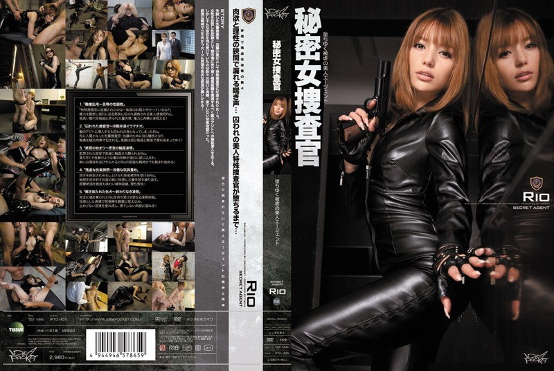 IPTD-825 Rio Woman Investigator Secret - 1080HD