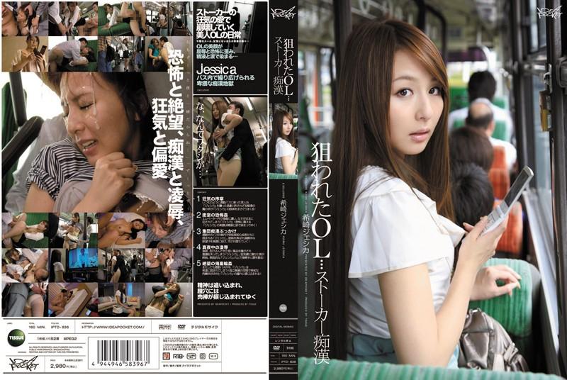 IPTD-838 Kizaki Jessica Was Targeted Pervert Stalker - 1080HD