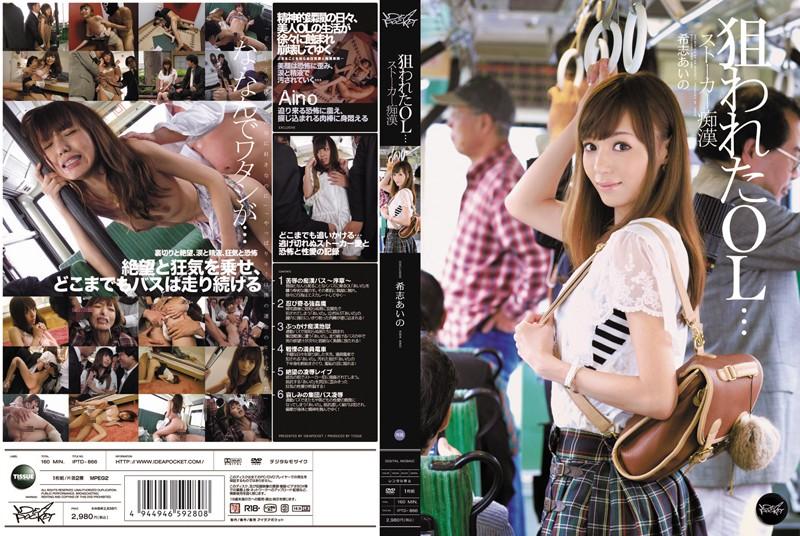 IPTD-866 Aino Kishi Pervert Stalker - 1080HD