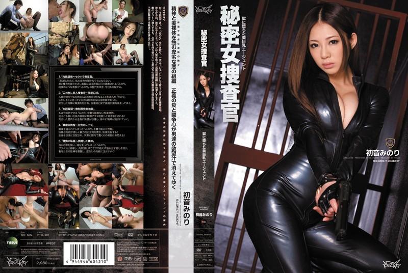 IPTD-901 Minori Hatsune Investigator Woman - 720HD